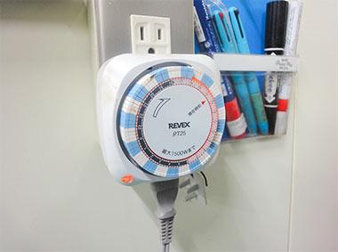 市販のタイマーを組み合わせて利用 午前9時から午後4時まで自動で電源をON、OFF