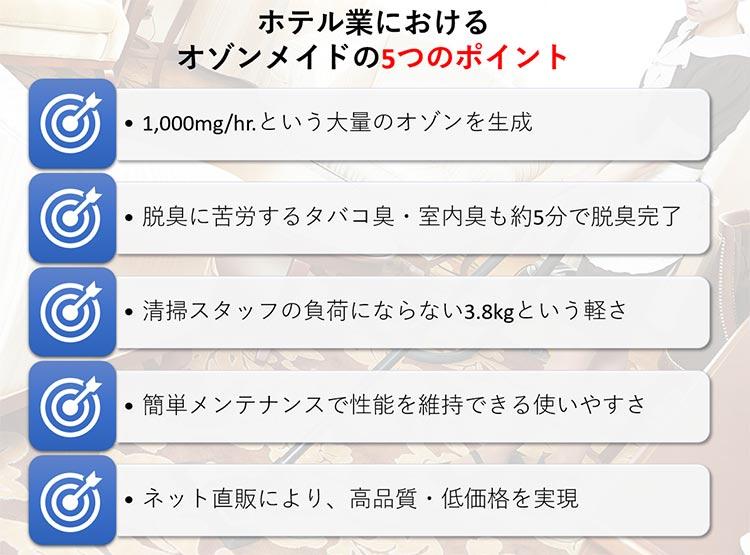 ホテル業におけるオゾンメイド5つのポイント