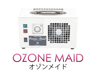 オゾンメイドの効果